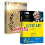 一个投资家的20年+巴菲特之道 金融与投资 股票投资书籍 杨天南套装2册