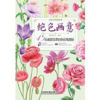 绝色画意:45朵美丽花草的色铅笔图绘