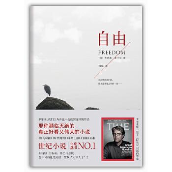 自由(pdf+txt+epub+azw3+mobi电子书在线阅读下载)