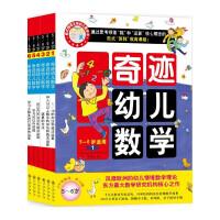 奇迹幼儿数学(5-6岁 全六册)(中国学前教育学会副理事长联手北大教授强力推荐,让幼儿数学开窍)