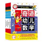 奇迹幼儿数学(5~6岁 全六册)