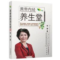 中医药文化传播丛书 黄帝内经养生堂