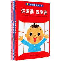 躲猫猫系列(共3册)/蒲蒲兰绘本馆 这是谁 拿下来 想不到 儿童故事书0-1-2-3岁幼儿童绘本图书翻翻书籍 用游戏的方式让孩子认识世界
