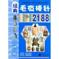 经典毛衣棒针2188 辽宁科学技术出版社