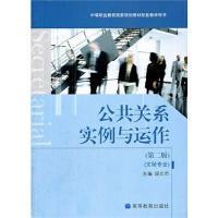 公共关系实例与运作 段文杰 9787040235005 高等教育出版社教材系列