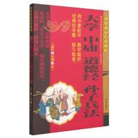 新书--儿童经典诵读丛书:大学 中庸 道德经 孙子兵法(注音版)(货号:X1) 9787807290490 凤凰出版社