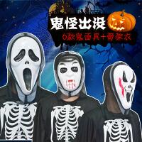 万圣节恐怖骷髅鬼面具排骨衣服化装舞会服装派对道具装饰