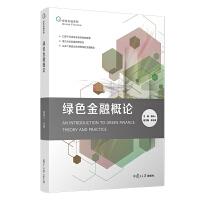 绿色金融概论(绿色金融系列)
