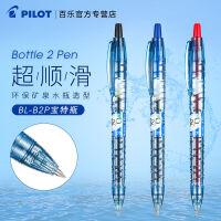 PILOT百�分行怨PBL-B2P��意�V泉水瓶特制中小�W生黑色考�水�P0.5大容量按�邮睫k公�字�ㄠ��P