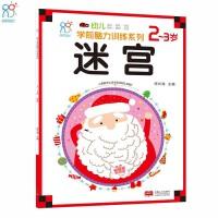 海润阳光 幼儿学前脑力训练系列. 迷宫. 2-3岁