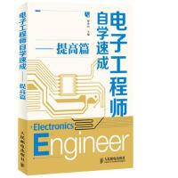 电子工程师自学速成(提高篇) 蔡杏山 9787115331953