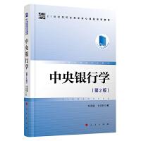 中央银行学(第2版)―21世纪高校金融学核心课程系列教材