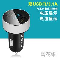 HYUNDAI现代多功能车载充电器 一拖二车载点烟器 双USB接口双模供电 车充 汽车充电器 LED电压显示 HY-3