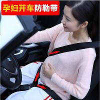 孕妇安全带孕妇开车防勒肚汽车用品 孕妇专用保胎带托腹