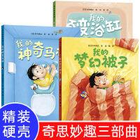 我的神奇马桶全套3册 绘本故事书2-3岁故事书幼儿园早教书儿童读物3-6岁儿童书幼小衔接