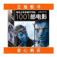 【二手旧书9成新】有生之年非看不可的1001部电影(全新修订)(第7版)