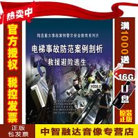 正版包票 电梯事故防范案例剖析救援避险逃生(2VCD)视频光盘碟片