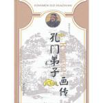 孔门弟子画传 郑仲逊,杨义堂 9787513009935