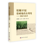 松嫩平原盐碱地改良利用――理论与技术