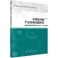 中国食用菌产业发展问题研究