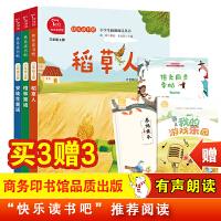 稻草人 格林童话 安徒生童话 小学三年级上册 快乐读书吧 推荐阅读(有声朗读)套装3册 小学课外阅读