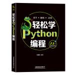 轻松学Python编程