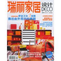 瑞丽家居设计(随刊奉送瑞利装修中刊)(2005年9月1日・总第56期)