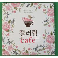 现货 cafe咖啡 涂鸦填色解压秘密的庭院同款系列畅销书
