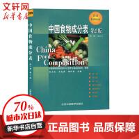 中国食物成分表 第一册(第二版) 杨月欣