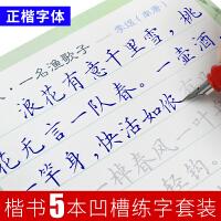 绍泽文化楷书反复使用练字帖凹槽5本装成人学生凹槽练字本-当日发货