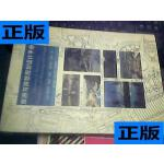 【二手旧书9成新】旅游与游憩规划设计手册 /[英]博拉 著;唐子?