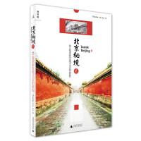 北京秘境2--48段重新发现北京的旅程(再度起程,体验不同凡响的北京。等待您,开启更多秘境……)