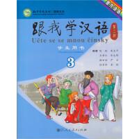 跟我学汉语(第二版)学生用书 捷克语版 第三册
