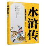 美绘版 水浒传 青少版无障碍阅读 中学生语文课外阅读书籍 世界名著中国古典小说