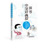 评书中华好典故:话说歇后语故事