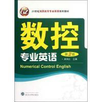 数控专业英语(第2版) 吴凤仙 编