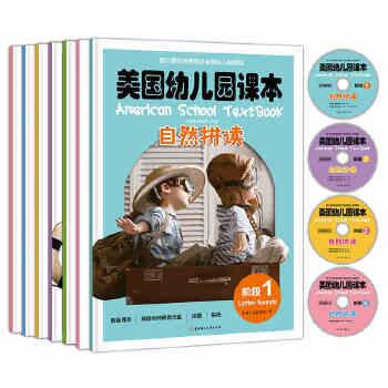 全7册美国幼儿园课本自然拼读法幼儿英语启蒙教材 少儿英语读物 3-6岁学前英语字母发音附赠光盘 美国老师原版发音光盘