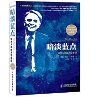 暗淡蓝点(探寻人类的太空家园卡尔・萨根诞辰80周年纪念版)/科学新经典文丛