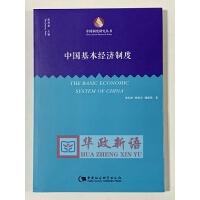 正版 中国基本经济制度 裴长洪 著 中国社会科学出版社 9787516170939