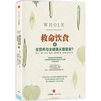 救命饮食2(pdf+txt+epub+azw3+mobi电子书在线阅读下载)
