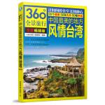 中国最美的地方:风情台湾