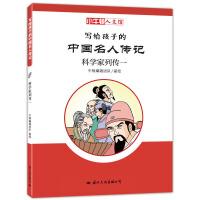 写给孩子的中国名人传记:科学家列传一(小牛顿・人文馆)