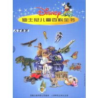 迪士尼儿童百科全书:人文系列(全四册)