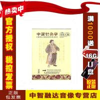 正版包票中国针灸学 第16辑 奇经八脉 1VCD 视频音像光盘影碟片