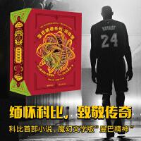 巫兹纳德系列:训练营 科比新书 科比・布莱恩特著训练营 曼巴精神科比自传书 nba篮球明星球星传记科比的书Kobe B