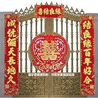 结婚婚庆用品创意喜联喜字植绒烫金绒布对联大门婚房装饰布置