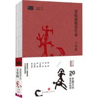 【新书店正版】爱你就像爱生命 王小波 中信出版社9787508657035