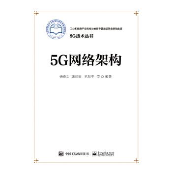 5G网络架构