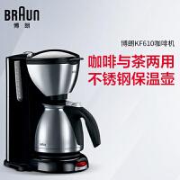 Braun/博朗 KF610美式咖啡机家用全自动 滴漏式咖啡壶