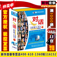 正版包票 对话财富人生(1)央视财经CCTV(20CD音频+3DVD视频)光盘车载CD音频碟片